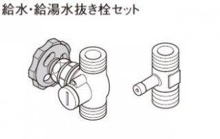 パナソニック 電気温水器部材 AD-DHDB-S1L 給水・給湯水抜き栓セット
