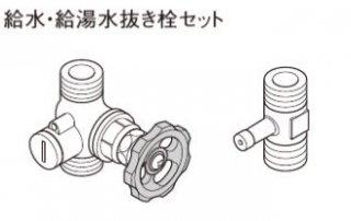 パナソニック 電気温水器部材 AD-DHDB-S1R  給水・給湯水抜き栓セット