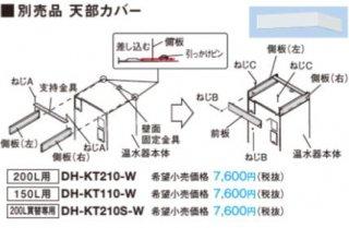 パナソニック 電気温水器部材 HE-KT110-W 天部カバー 150L用