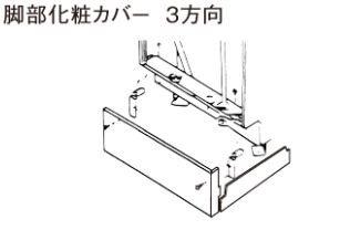 パナソニック 電気温水器部材 HE-KT30CF-C 3方向脚部化粧カバー 300L用 アイボリー