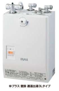 INAX 3L 小型電気温水器 EHPN-CA3S4 壁掛適温出湯3Lタイプ