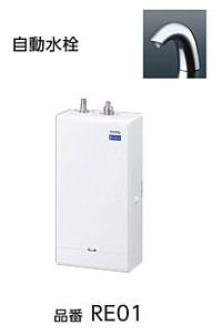 TOTO 1L 小型電気温水器 セット品番 REAS01BA 壁掛け型 床給水用 アクアオート(自動水栓)セット付 RE01シリーズ