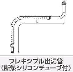 日本イトミック IHOT14 出湯管 L=400mm(旧品番 EWM-14の本体に標準で付属しているものです)