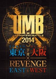 UMB 2014 東京・大阪予選 EAST & WEST DVD