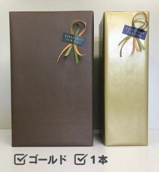 【ラッピング】箱+包装紙ゴールド(1本用)