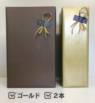【ラッピング】箱+包装紙ゴールド(2本用)