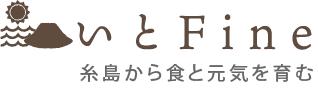 糸島から食と元気を育む 糸島加工食品販売店 「いとFine」