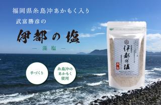 伊都の塩「藻塩」300g