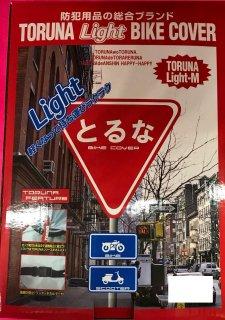 TORUNAライト バイクカバー<2L>