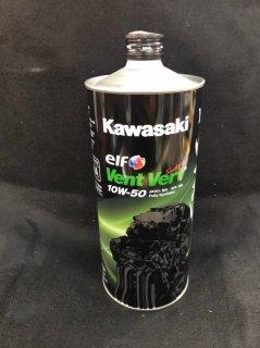 KAWASAKI エルフ ヴァン・ヴェール 10W-50