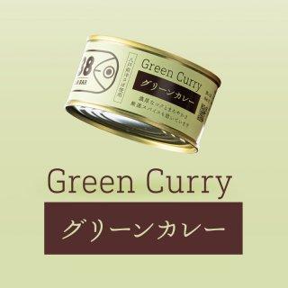 八戸サバ缶バー「グリーンカレー」
