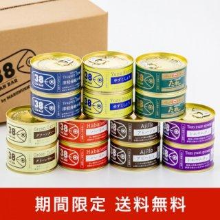 【水産物応援商品】八戸サバ缶バー7種類2缶セット