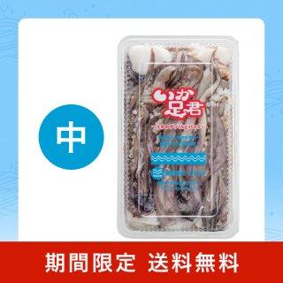 【水産物応援商品】アカイカ下足(中) 1kgパックx12