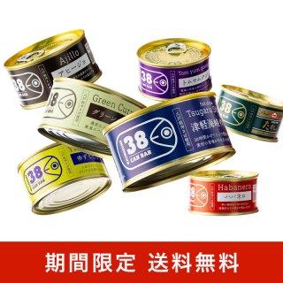 【販路多様化緊急対策事業】八戸サバ缶バー 全7種類セット