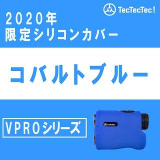 シリコンカバー  限定コバルトブルー  (VPRO500・VPRO500S専用)