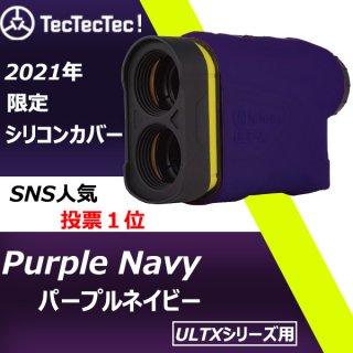 シリコンカバー  限定パープルネイビー  (ULTX-800・ULTX-1000専用)