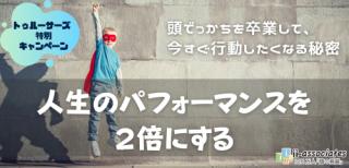 本気コース(参加費:月々15,000円のサブスクリプション)