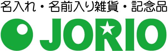 名入れ 名前入り雑貨 記念品のJORIO 株式会社ジョリオ