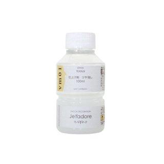 【溶剤】仕上げ剤100ml (マット仕上げ)