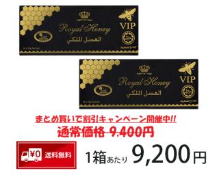 ロイヤルハニーVIP(12袋入り)×2箱セット