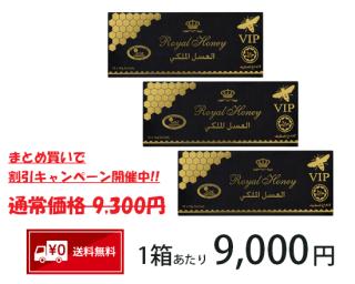 ロイヤルハニーVIP(12袋入り)×3箱セット