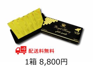 【初回限定割引!】ロイヤルハニーVIP(12袋入り)