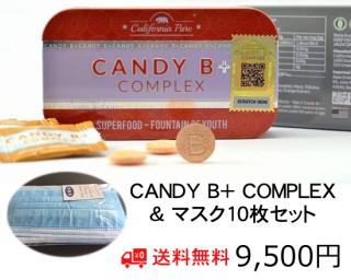 【数量限定!】CANDY B+ COMPLEX(12粒入り)&マスク10枚セット