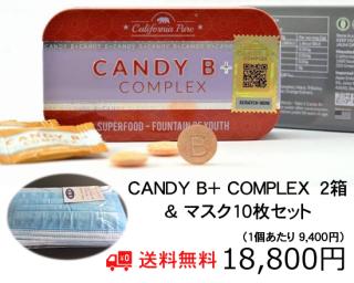 【数量限定!】CANDY B+ COMPLEX(12粒入り)2箱&マスク10枚セット