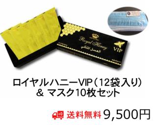 【数量限定!】ロイヤルハニーVIP(12袋入り)&マスク10枚セット