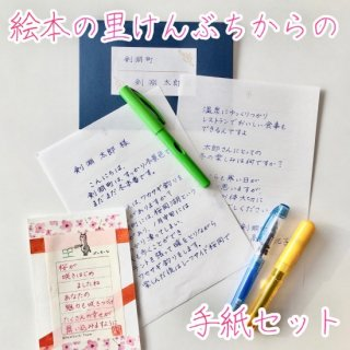 <img class='new_mark_img1' src='https://img.shop-pro.jp/img/new/icons13.gif' style='border:none;display:inline;margin:0px;padding:0px;width:auto;' />絵本の里けんぶちからの手紙セット