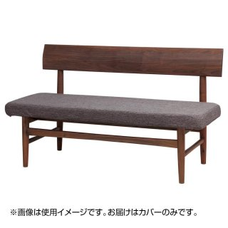 Arbre Bench Cover W1245 ブラウン ARC-2979BR|管理5-H