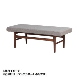 Arbre Bench Cover W1245 ベージュ ARC-2979BE|管理5-H