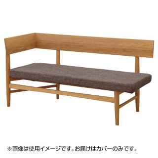 Arbre Bench Cover W1335 ブラウン ARC-2980BR|管理5-H