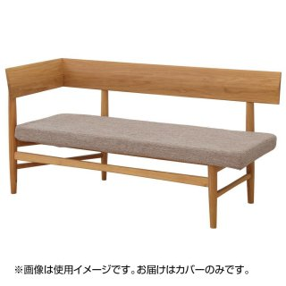 Arbre Bench Cover W1335 ベージュ ARC-2980BE|管理5-H
