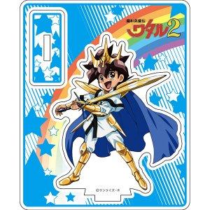 「魔神英雄伝ワタル2」アクリルキャラスタンド 戦部ワタル 法衣ver