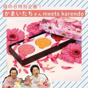 【karendoオリジナル】ガーベラチョコレート