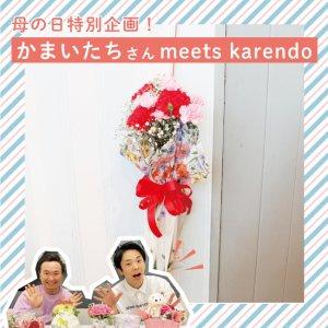 【かまいたちさんご紹介】Umbrella Bouquet|flower bloom【カーネーション】【カタログ掲載商品】