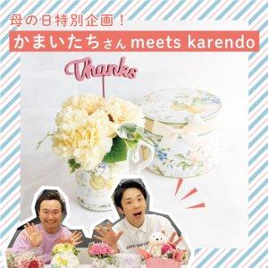 【母の日】mug cup bouquet (BOX付き)_イエロー
