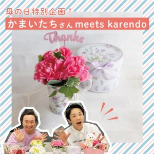 【母の日】mug cup bouquet (BOX付き)_ピンク