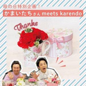 【予約販売】かまいたちさん直筆サイン入りが抽選で当たる!mug cup bouquet (BOX付き)_レッド【母の日】