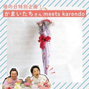 Umbrella Bouquet|ChromaFlora【カーネーション】
