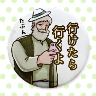 ☆☆ちゃらおんじ☆☆ ちゃら缶バッジ 04:行けたら