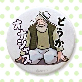 ☆☆ちゃらおんじ☆☆ ちゃら缶バッジ 08:どうか