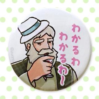 ☆☆ちゃらおんじ☆☆ ちゃら缶バッジ 11:わかるわ