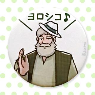☆☆ちゃらおんじ☆☆ ちゃら缶バッジ 16:ヨロシコ