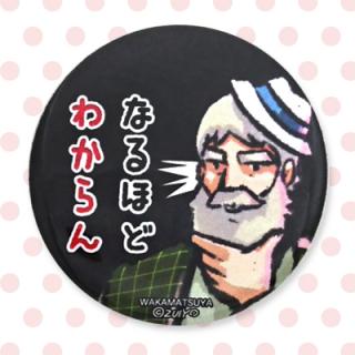 ☆☆ちゃらおんじ☆☆ ちゃら缶バッジ 22:なるほどわからん