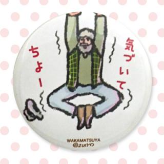 ☆☆ちゃらおんじ☆☆ ちゃら缶バッジ 24:気づいてちょー