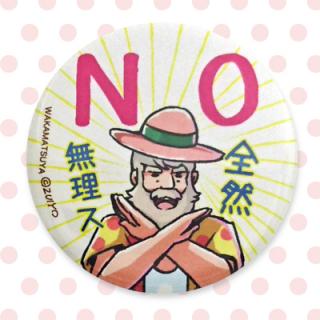 ☆☆ちゃらおんじ☆☆ ちゃら缶バッジ 27:NO