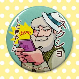 ☆☆ちゃらおんじ☆☆ ちゃら缶バッジ 54:スクショ