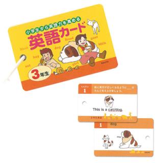 お勉強カード 英語カード(小学三年生向け)